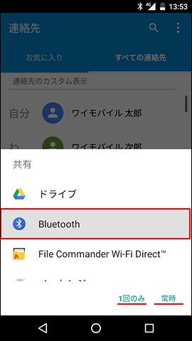 Bluetooth」をタップし、「1回のみ」「常時」いずれかをタップ