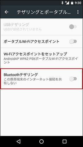 「Bluetoothテザリング」