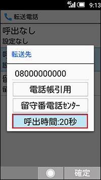 AQUOS ケータイ2(602SH)]留守...