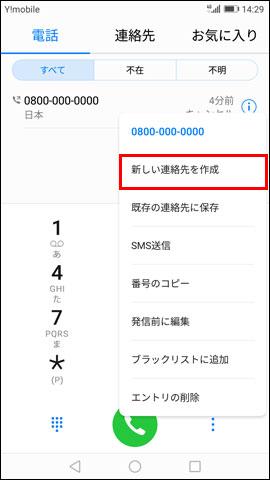電話 番号 の 登録 の 仕方