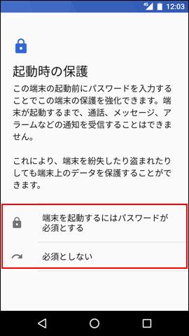 「端末を起動するにはパスワードが必須とする」または「必須としない」