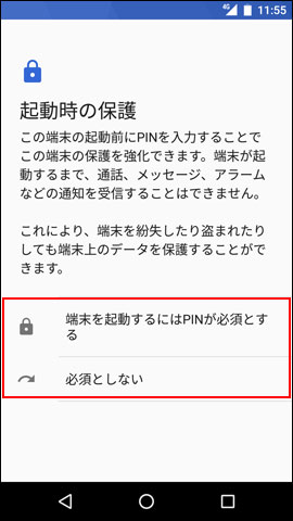 「端末を起動するにはPINが必須とする」または「必須としない」