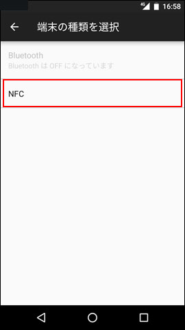 「NFC」