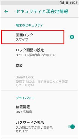 Android One S3 画面ロックの設定方法を教えてください よくあるご質問 Faq Y Mobile 格安sim スマホはワイモバイルで