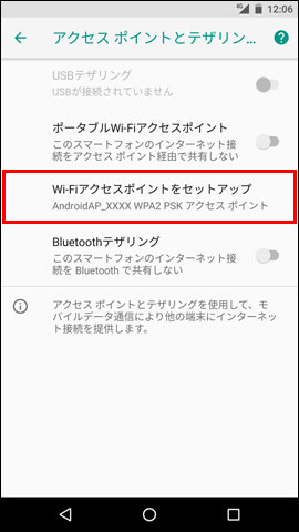 Nexus5xo wifi oyaki 01