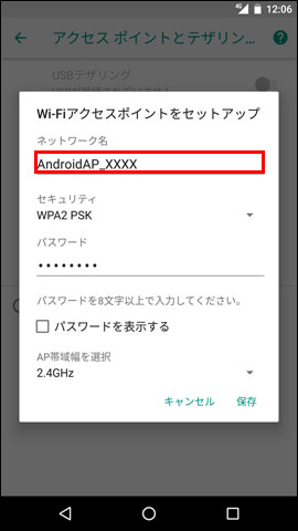 Nexus5xo wifi oyaki 02