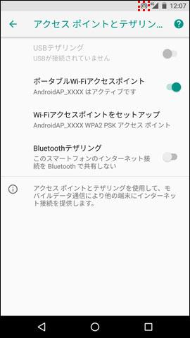 Nexus5xo wifi oyaki 10