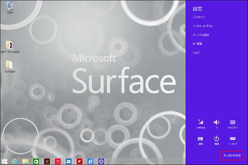 「PC設定の変更」を選択