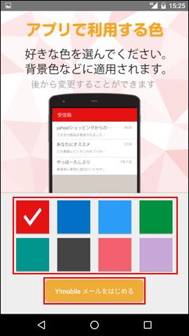 「アプリで利用する色」をタップし、「Y!mobile メールをはじめる」をタップ