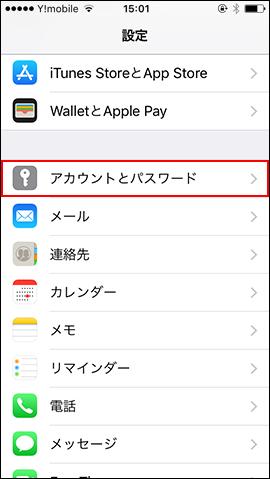 iPhone]メール設定方法を教えて...