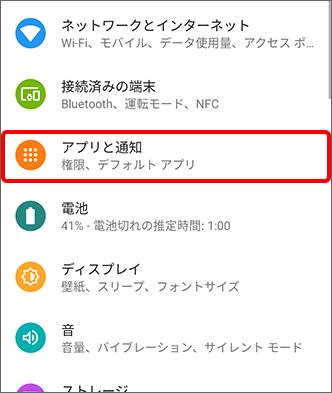 「アプリと通知」