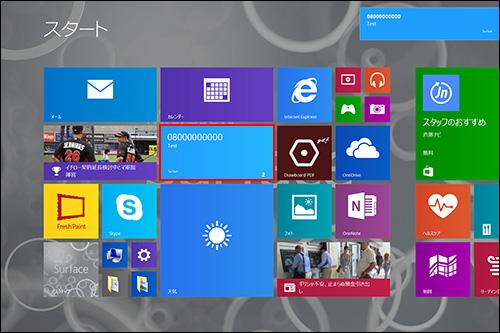 「Surface アプリ」をタップまたはクリック