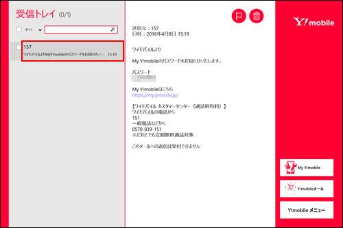 受信トレイのメッセージ一覧から確認するSMSを選択