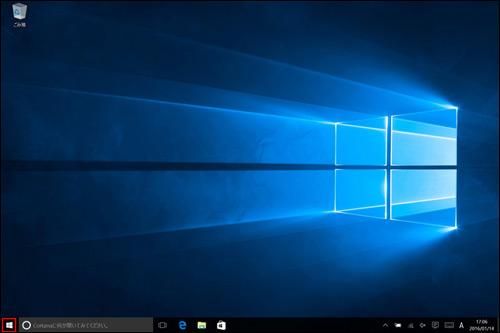 デスクトップでWindowsマークを選択