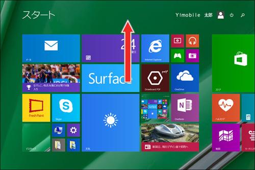 スタート画面を引き上げ、アプリ画面表示させる