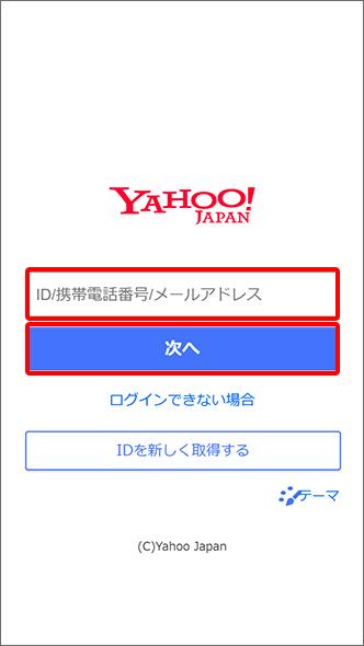 Yahoo! JAPAN IDとパスワードでログイン