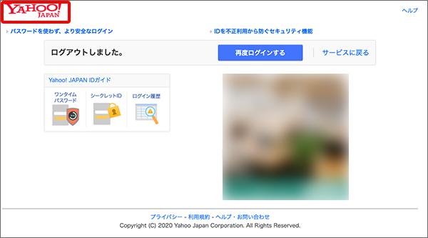 Yahoo! JAPANトップページにアクセス