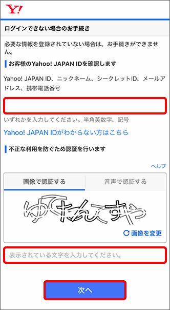 「Yahoo! JAPAN ID」などと画像認証入力