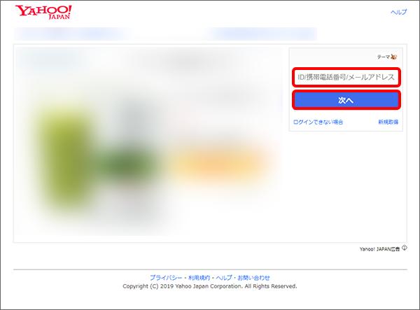 「Yahoo! BBにご登録いただいているYahoo! JAPAN ID」