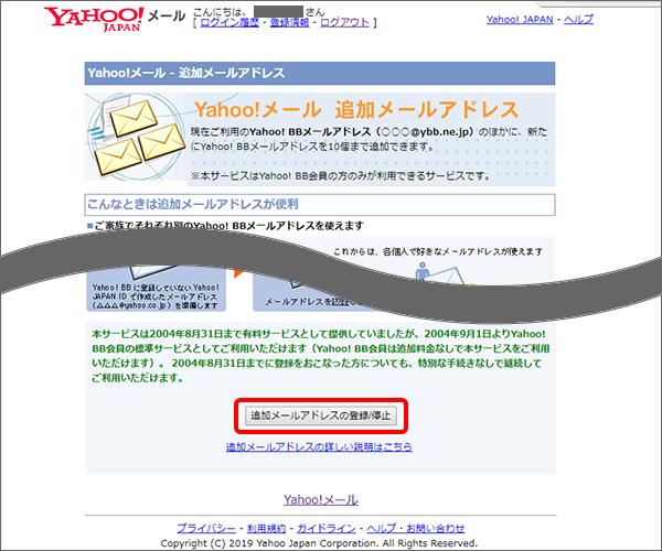 「追加メールアドレスの登録/停止」をクリック