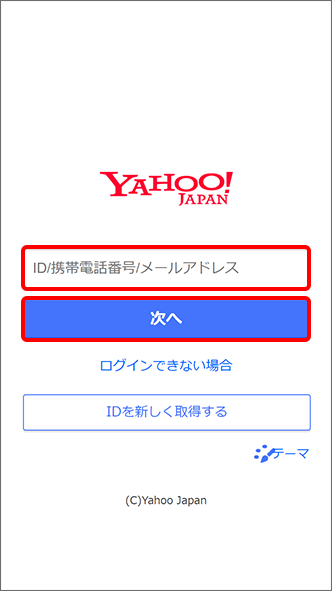 Yahoo Japan ID を入力「次へ」をタップ