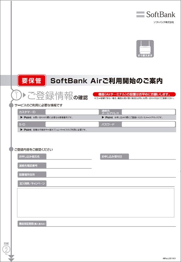 SoftBank Airの書面