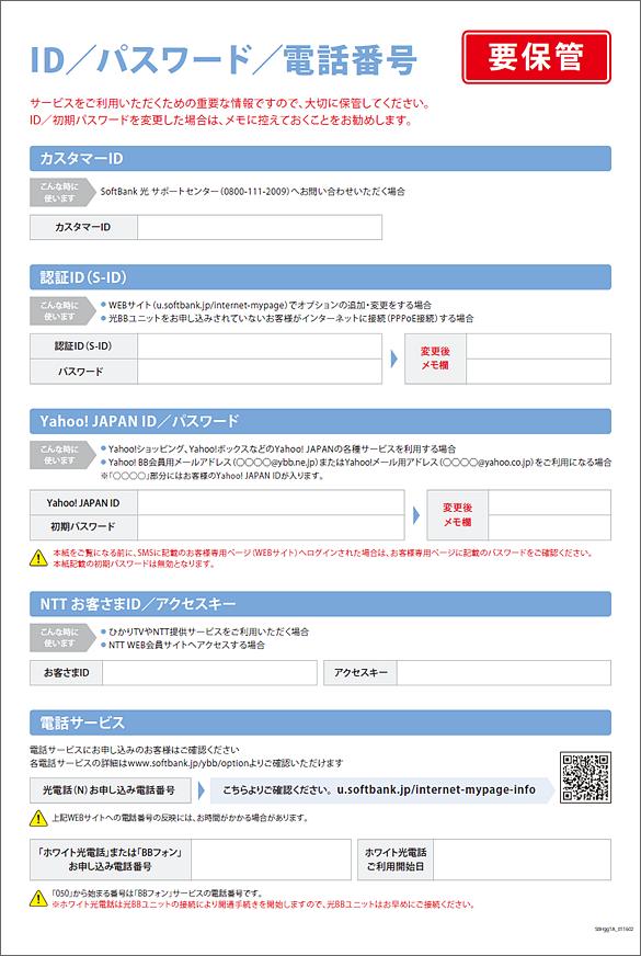 SoftBank 光の書面