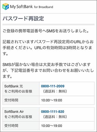 「ご登録の携帯電話番号へSMSをお送りしました」と表示