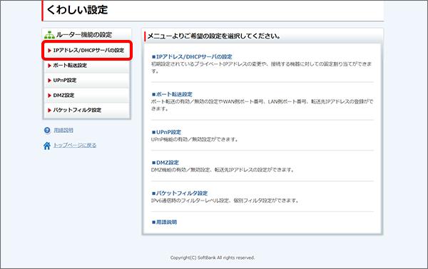 「IPアドレス/DHCPサーバーの設定」