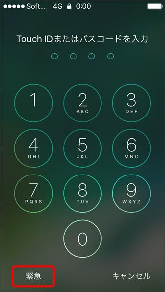 [iPhone]ロック画面からメディカルIDを確認する方法を教えて ...