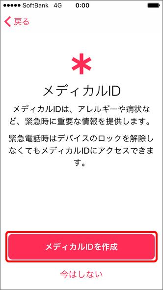 [iPhone]メディカルIDの登録方法を教えてください。 | よくあるご ...