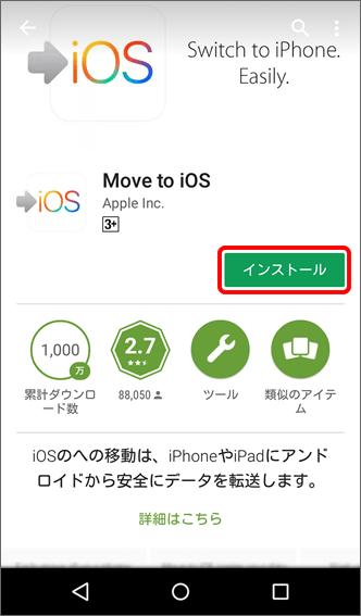 から 移行 データ アンドロイド iphone