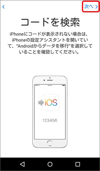移行 アンドロイド から iphone に AndroidからiPhoneにメールデータを移行する方法