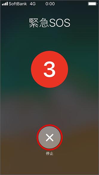 iPhone]緊急SOSについて教えてください。   よくあるご質問(FAQ ...