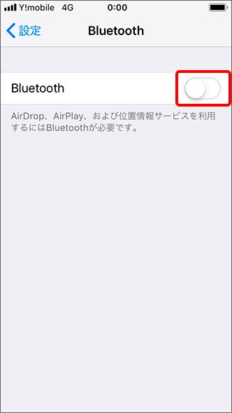 「Bluetooth」をオン