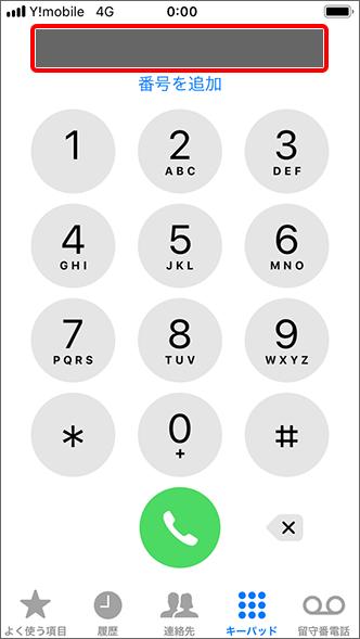 電話番号を入力