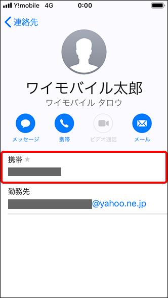 送信先のメールアドレスを選択