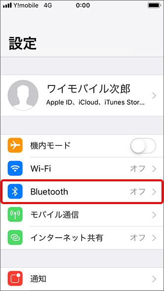 「Bluetooth」をタップ