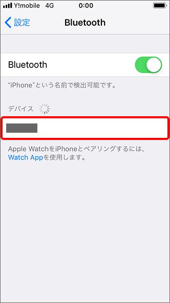 Bluetoothの機器名をタップ