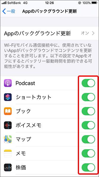 Appバックグラウンド更新切替