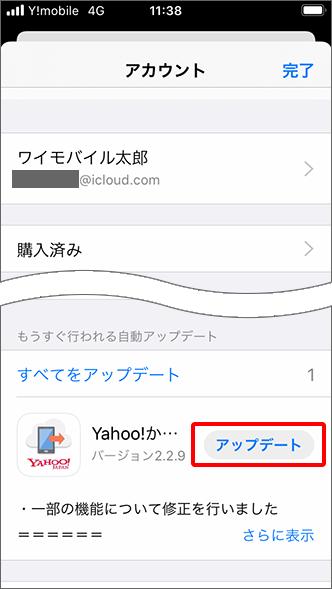 アプリケーション右側にある「アップデート」をタップ