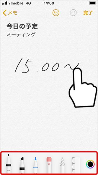 指先で文字を書き込む