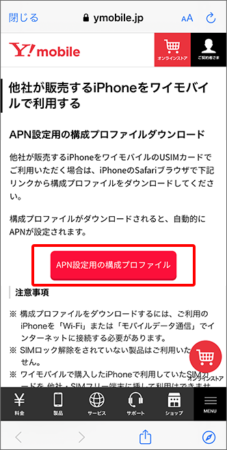 「APN設定⽤の構成プロファイル」