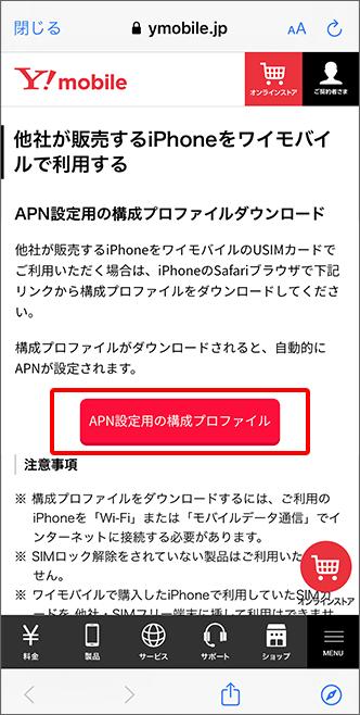 au 構成 プロファイル ダウンロード