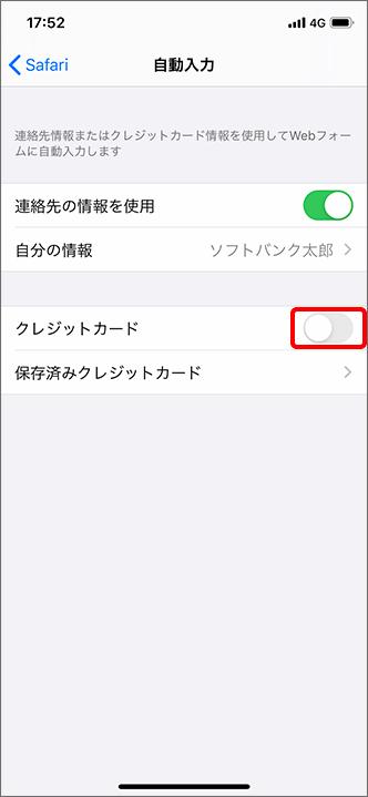 Iphone 自動 入力 オフ