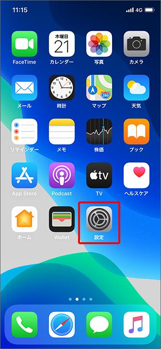 アプリ の 削除