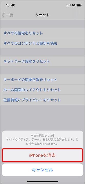 「iPhone を消去」をタップ