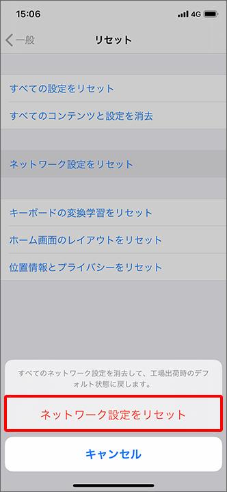 ネットワークリセット画面