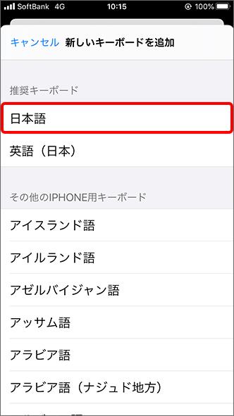 「日本語」をタップ