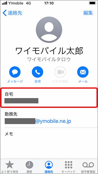 電話番号タップ